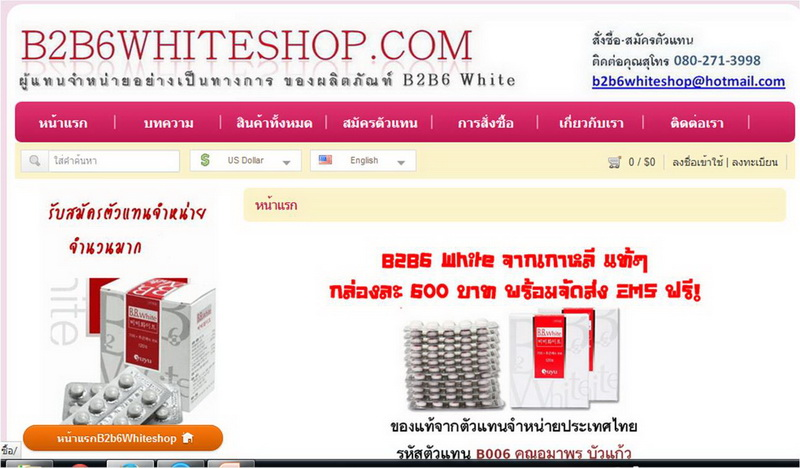 b2b6 white shop