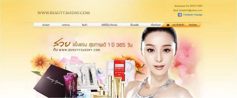 beauty365day.com